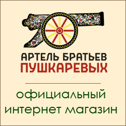 Официальный интернет магазин артели братьев Пушкаревых