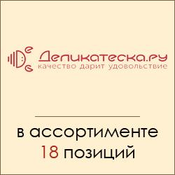 Интернет магазин Деликатеска.РУ