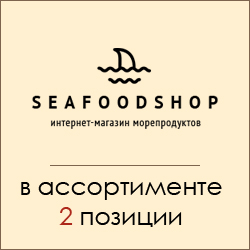 Интернет магазин морепродуктов